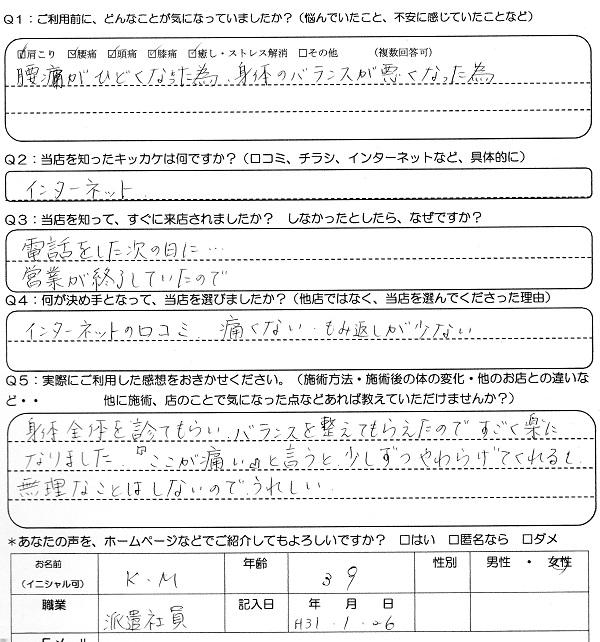 清須市 西枇杷島町 39歳 腰痛