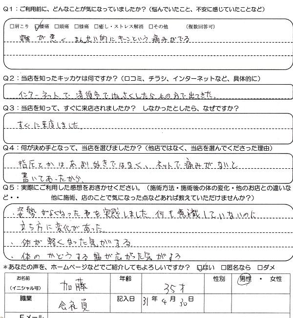 清須市 西枇杷島町 35歳 腰痛