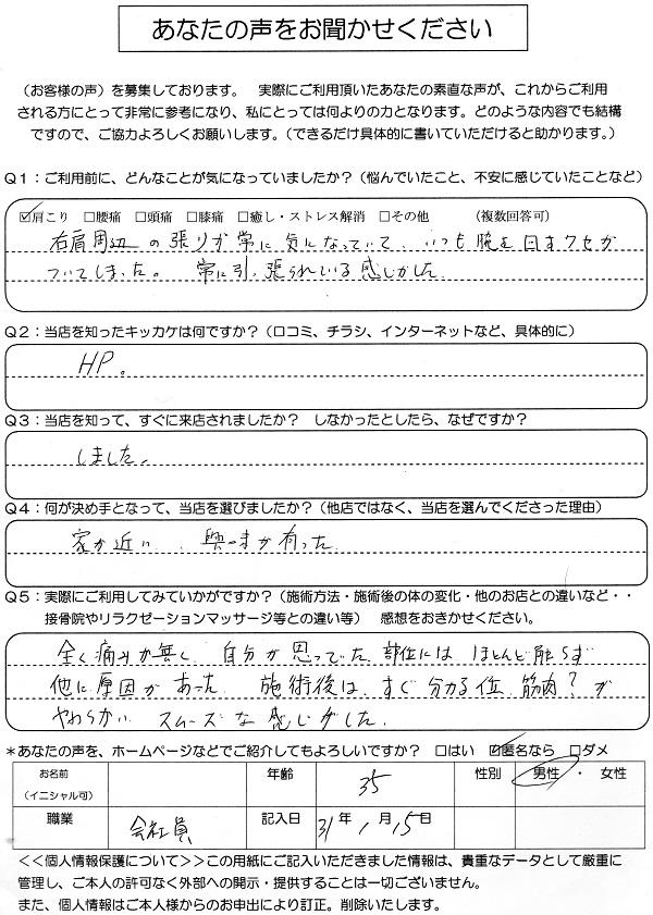 清須市 西枇杷島町 35歳  肩こり